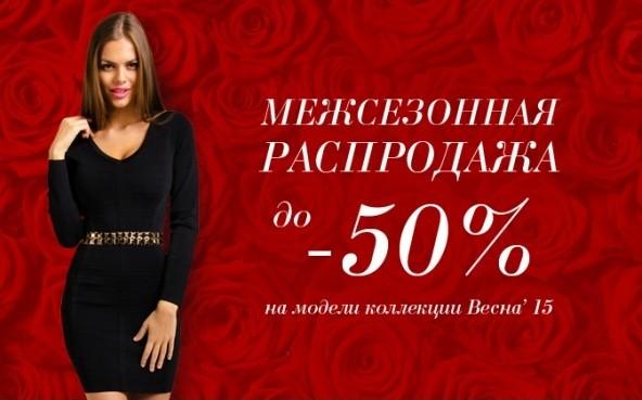 LOVE REPUBLIC межсезонная распродажа: скидки до 50%!