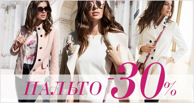 Feel the warm: -30% на коллекцию стильных пальто!