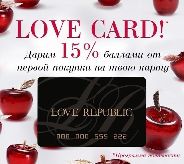 ТВОЯ ОДЕЖДА. ТВОЯ СТРАСТЬ. ТВОЯ LOVE CARD!
