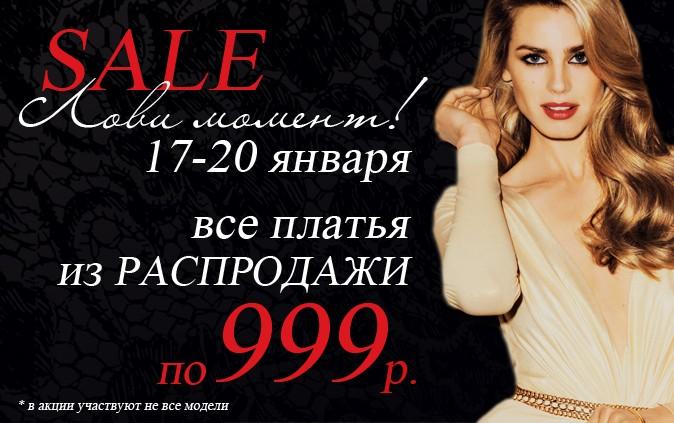 акция платье по 999 руб_black.jpg