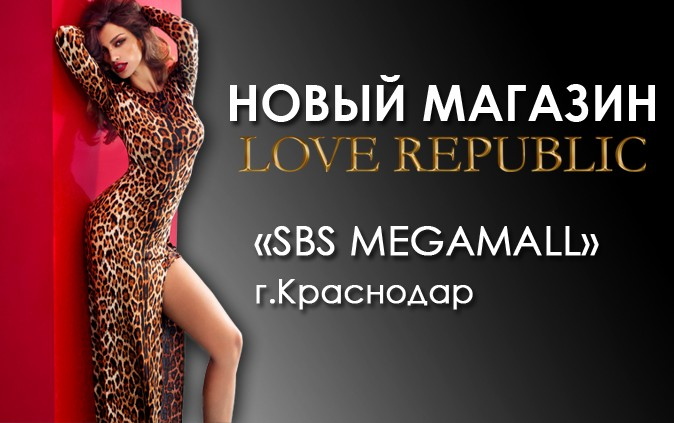новый магазин Краснодар.jpg